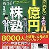 「マンガでわかる 1億円株塾」を読んで