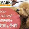 🐶犬の寿命🐶