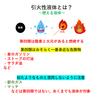 【初心者向け】危険物取扱者の勉強法 第四類編