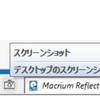 *[Macrium]Reflect v7.2.4473
