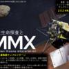 火星生命探査における火星衛星探査計画「MMX」の役割に関する説明会