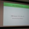 Neo4j ユーザー勉強会 #19に参加してきました!