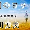 ◆YouTube更新しました♬  242本目 山川方夫『朝のヨット』