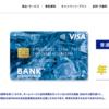 あおぞら銀行 BANK支店(GMOあおぞらネット銀行じゃない!)が普通預金金利0.2%へ