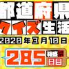 【都道府県クイズ】第285回(問題&解説)2020年3月10日
