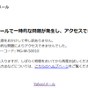 Yahooメール障害!ログインコード、メッセージに届かない障害エラー発生!