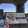 (速報)東京モーターサイクルショーに行ってきました(°∀°)