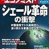 週刊エコノミスト 2013年01月22日号 シェール革命の衝撃/電力システム改革
