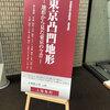 東京都立中央図書館の企画展示「東京凸凹地形 -地形から見た東京の今昔-」を見てきたよ!