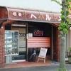 喫茶ヘルメス/和歌山県海南市