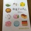 和菓子のほん 福音館書店 #和菓子 #本