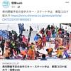 速報 全中スキー、全中スケート大会中止!