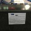 【エムPの昨日夢叶(ゆめかな)】第579回 『張り紙に込められた想い…。東京メトロ南北線・王子駅で家族の絆を紡ぐ夢叶なのだ!?』 [9月16日]