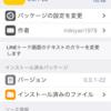 LINEトーク画面の文字色変更Tweak!
