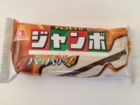 森永製菓「チョコモナカジャンボ」の美味しい食べ方。トースターで温めるだけなのに力説してみた。