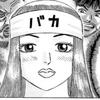 ドラゴン桜2ネタバレあり第4話☆ドラマレビュー(ドラゴン桜名言に学ぶ)