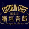 『編集長 稲垣吾郎 #62』(2018.03.07放送分)
