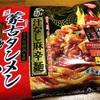 蒙古タンメン中本汁なし麻辛麺@マーシンメンのちょい足しレシピはやっぱり納豆巻きでしっかりおい飯が劇的に美味い!!