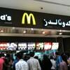 ドバイのマクドナルドで食べた中東限定のマックアラビアチキンがおいしかった(^O^)