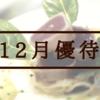 12月に権利確定するおすすめの株主優待銘柄7選。飲食店・食料品の優待が魅力的です