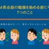 DMM英会話の勉強を始める前にやった7つのこと※割引クーポン情報あり!