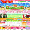【スクフェス】ラブライブ!スクールアイドルフェスティバルプレイ日記Part8