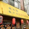 餃子もチャーハンも旨し!@亀戸の餃子専門店 藤井屋 初訪問