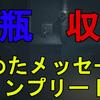 【PS4/リトルナイトメア】The Depths 深淵 全瓶の収集法解説 ~集めたメッセージコンプリート~(DLC第一弾)【Little nightmares/ホラー】