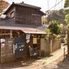 鎌倉 燕カフェ