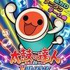 【Vita】『太鼓の達人 Vバージョン』の評価/レビュー!ボカロやアニソン好きにはおすすめ!