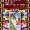 日本昔話タロットの動画紹介