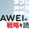 【イラコン開催】スマホメーカーからタブレットメーカーに転生したいHuaweiの狙いと未来を考察【MatePad 11が当たる】