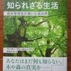 ◆『 樹木たちの知られざる生活 』