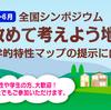 全国シンポジウム いま改めて考えよう地層処分 札幌開場 予約開始