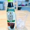 【BOSS(ボス) カフェベースは割るだけで簡単に美味しいコーヒーやカフェラテが味わえる!】