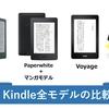 Kindle全モデルの比較。2017年版の端末の選び方。