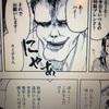漫画「美醜の大地」1巻3話★感想とネタバレ