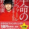 『革命のファンファーレ』(西野亮廣) / お笑い芸人がいかにして情報社会のマルチクリエイター・マーケターになり得たか