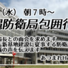 【緊急告知】沖縄防衛局包囲行動