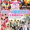 TVガイド 6/19号 2015.6.10