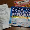 株主総会召集〜メガネスーパー・くろがねや〜