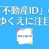 「不動産ID」のゆくえに注目