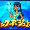 3DS「ピック・ア・ジュエル」レビュー!パズルと成長要素の合体事故!テヨンジャパン!