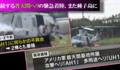 またか ! 普天間ヘリ2機が種子島に緊急着陸 - そのたびにオスプレイが向かう謎 - 本土で報道されてますか !?