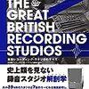 レコーディング機材の進化=ビートルズが解散 篇 #JohnLennon #PaulMcCartney #GeorgeHarrison #RingoStarr #BEATLES #GeorgeMartin