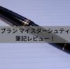 【モンブラン マイスターシュティック146】モンブラン万年筆レビュー