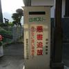 若桜鉄道若桜駅の白ポスト