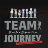 書籍「チーム・ジャーニー」のプレゼント企画、はじめます。