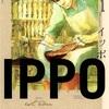 【読書】マニアックな靴職人漫画「IPPO」