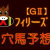 【GⅡ】フィリーズR 結果
